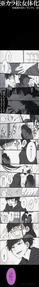 「【腐】おそ松さん詰め②」/「ゆた」の漫画 [pixiv]