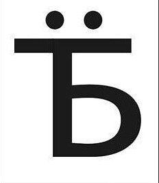 Русский иероглиф