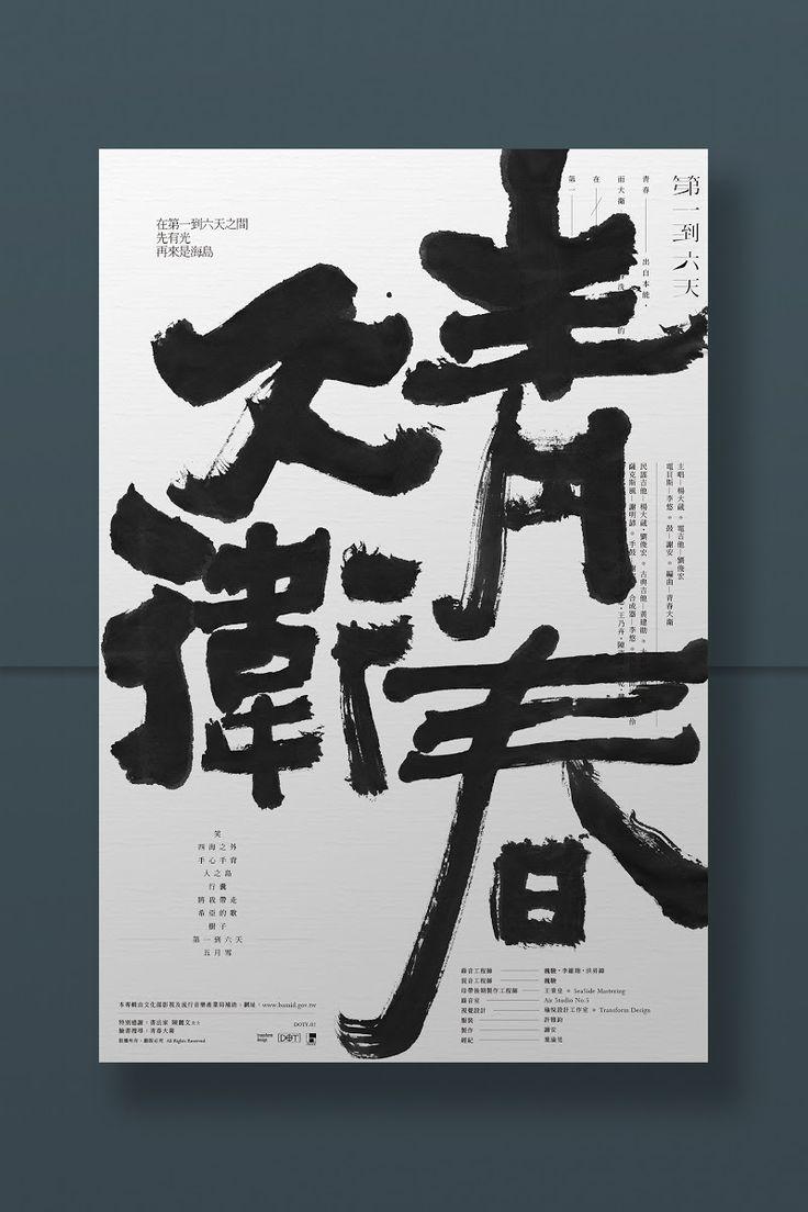 """""""青春大衛專輯"""" // Unfortunately, I have no idea what this is or what it says, but it looks rather great. :)"""