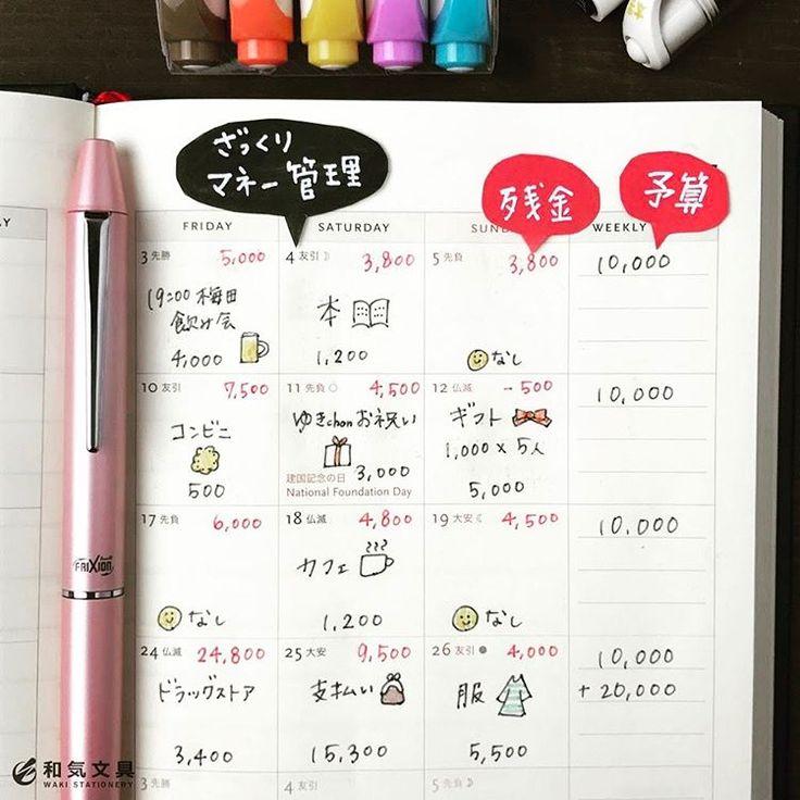 いいね!2,590件、コメント19件 ― 文房具の和気文具さん(@wakibungu)のInstagramアカウント: 「本日のプチ手帳術『ざっくりマネー管理』 ・ 手帳に簡単な家計簿(おこづかい帳)を書いてみませんか? ・ 1週間の予算を先に決めておいて、使った金額と残金を書きましょう。 ・ 100円単位でざっくりと…」