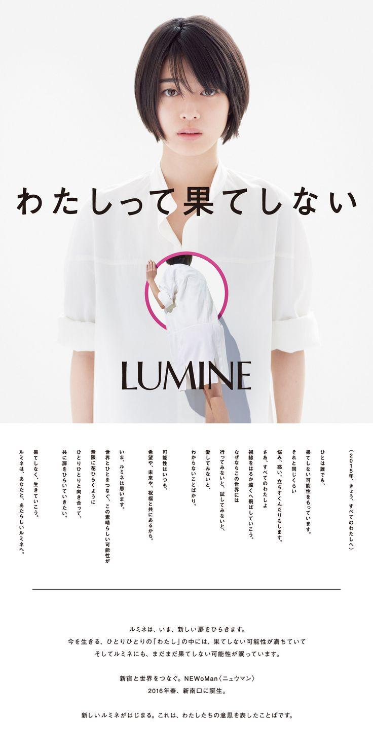 わたしって果てしない | LUMINE