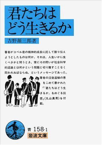 君たちはどう生きるか (岩波文庫)   吉野 源三郎 http://www.amazon.co.jp/dp/4003315812/ref=cm_sw_r_pi_dp_QPEpxb1XHBV1G