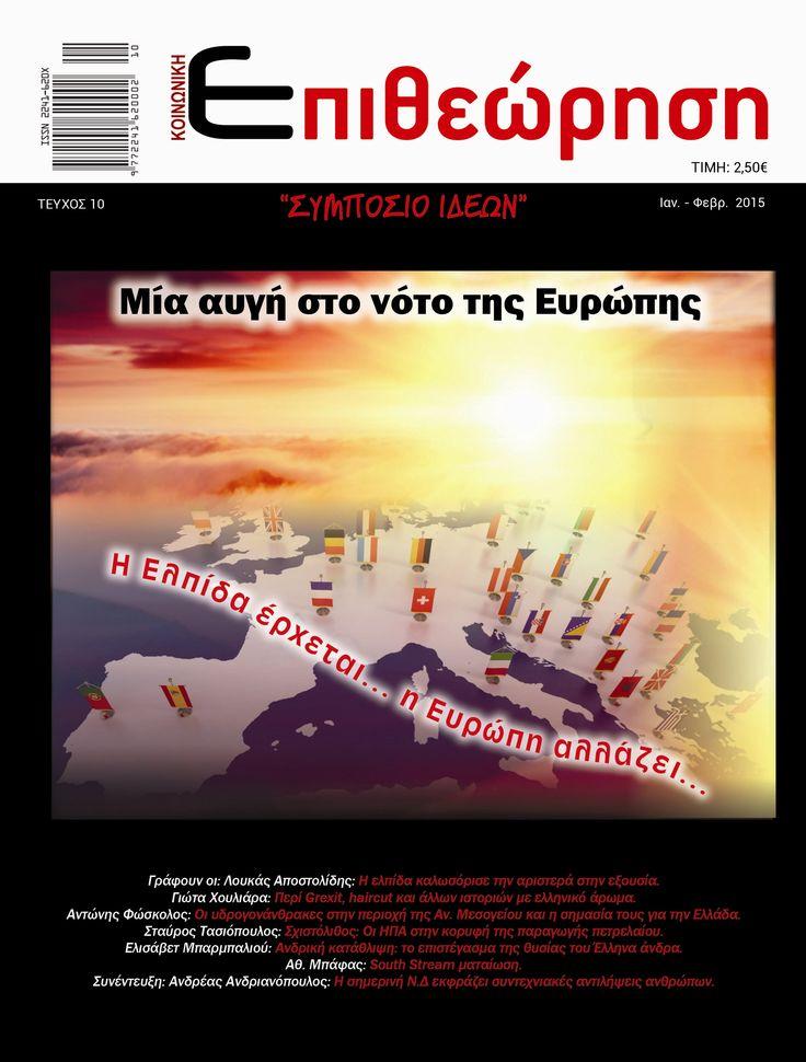 Τεύχος Ιανουαρίου 2015