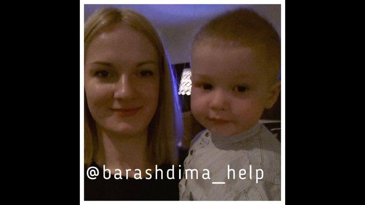Дима Бараш Помощь! Barashdima_help