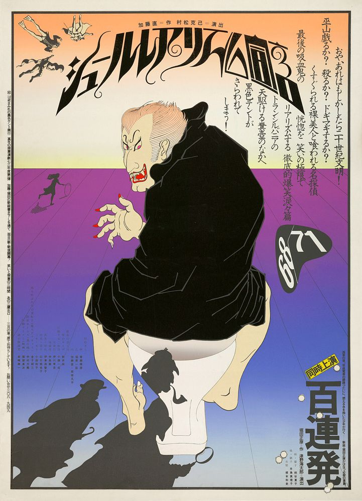 Japanese Theater Poster: The Surrealist Manifesto.... | Gurafiku: Japanese Graphic Design