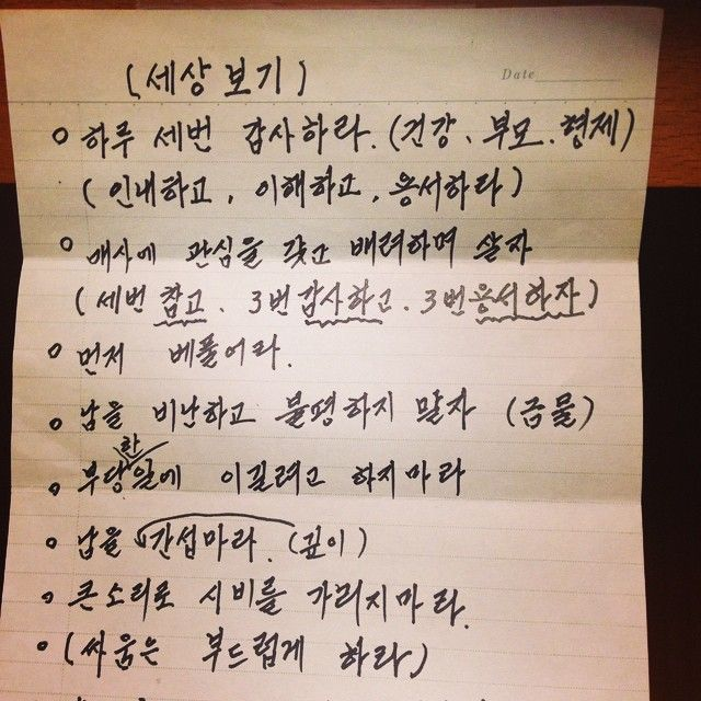 Korean hangul handwriting