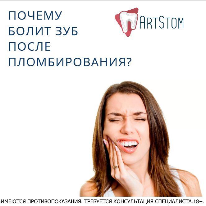 #ПЛОМБИРОВАНИЕ_ЗУБА – это процесс искусственного восстановления анатомической и структурной формы зуба при помощи специальных материалов. Часто пациенты, которым проводили эту процедуру, жалуются на возникновение боли в зубе. После лечения пульпита, а в редких случаях, и после лечения кариеса, у пациента некоторое время могут наблюдаться болезненные ощущения. Чаще всего после пломбирования болит зуб, если на него нажимают, откусывают им пищу либо боль появляется при температурных…