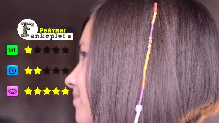 #67. Расточка на волосах [★☆☆☆☆]