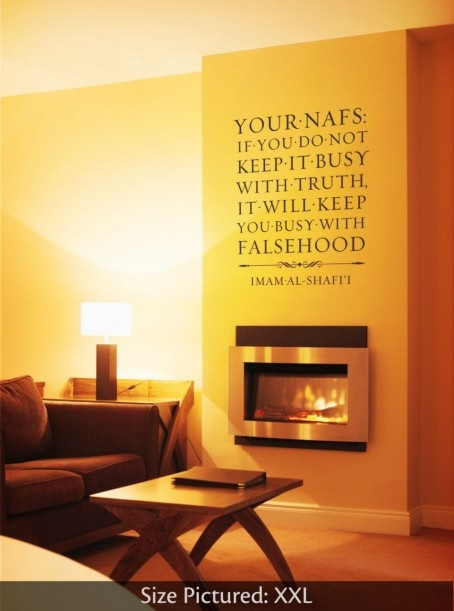 'Busy Your Nafs [Roman Carving]' Islamic wall decal available at www.IradaArts.com.