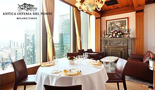 地上180m最高の景観をもつ、丸ビル最上階に構えるイタリアはミラノの名店「アンティカ オステリア デル ポンテ」の東京店。 「イタリアホスピタリティー認証マークMOI」を獲得、本場さながらの料理、サービスを提供している最上級レストランです。【ランチ/食べログ3.59】