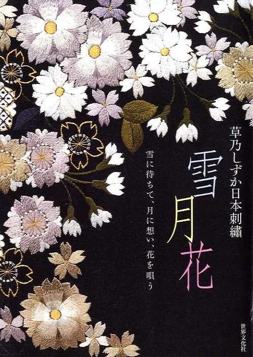 Disegni di ricamo tradizionale giapponese di Shizuka di pomadour24