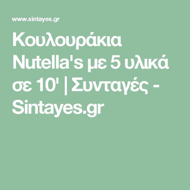 Κουλουράκια Nutella's με 5 υλικά σε 10' | Συνταγές - Sintayes.gr
