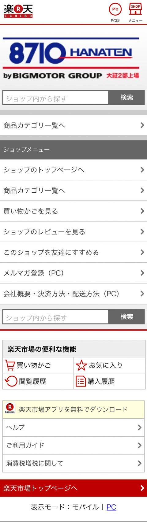 ハナテン(8710) TOP