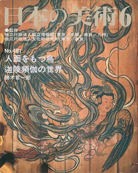 日本の美術481 人面をもつ鳥 迦陵頻伽の世界