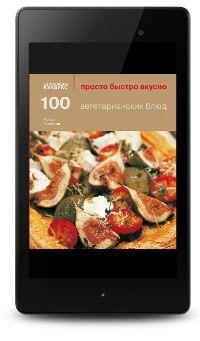 Доступна цифровая версия книги! #ebook #cookbooks #cookbooksru #100veggiefeasts