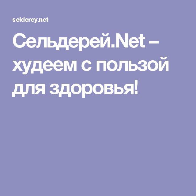 Сельдерей.Net – худеем с пользой для здоровья!