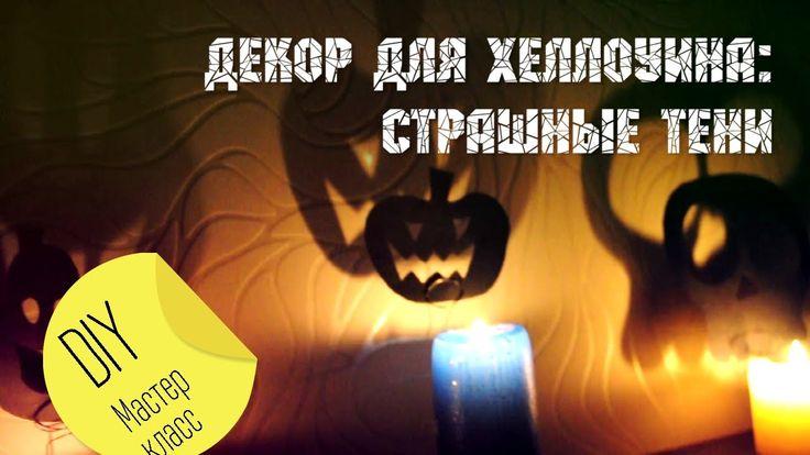"""Halloween DIY #2: Простой декор комнаты на Хеллоуин """"Страшные тени"""""""