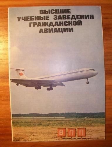 old AEROFLOT Soviet Russian Airlines booklet the highest flight institutes of ci in Collectibles, Historical Memorabilia, Other Historical Memorabilia | eBay