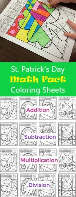 Great St. Patrick's Day Activity for Kids - Math Fact Practice! #artwithjennyk