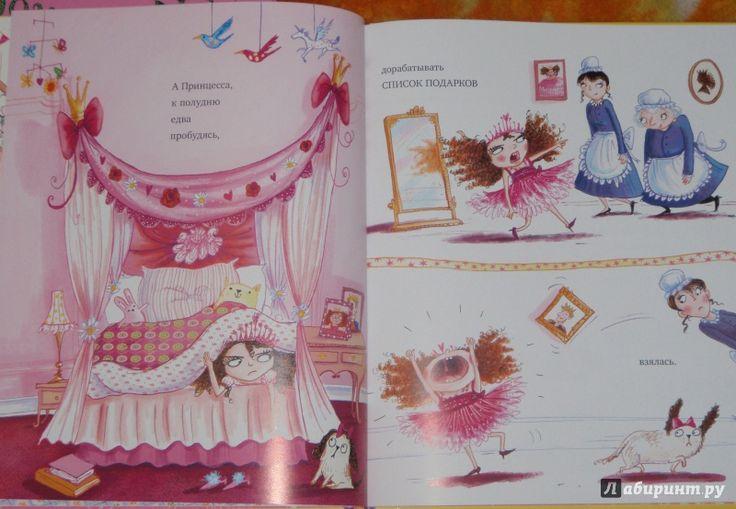 Иллюстрация 9 из 27 для Принцесса и подарки - Кэрил Харт | Лабиринт - книги. Источник: солнечная поганка