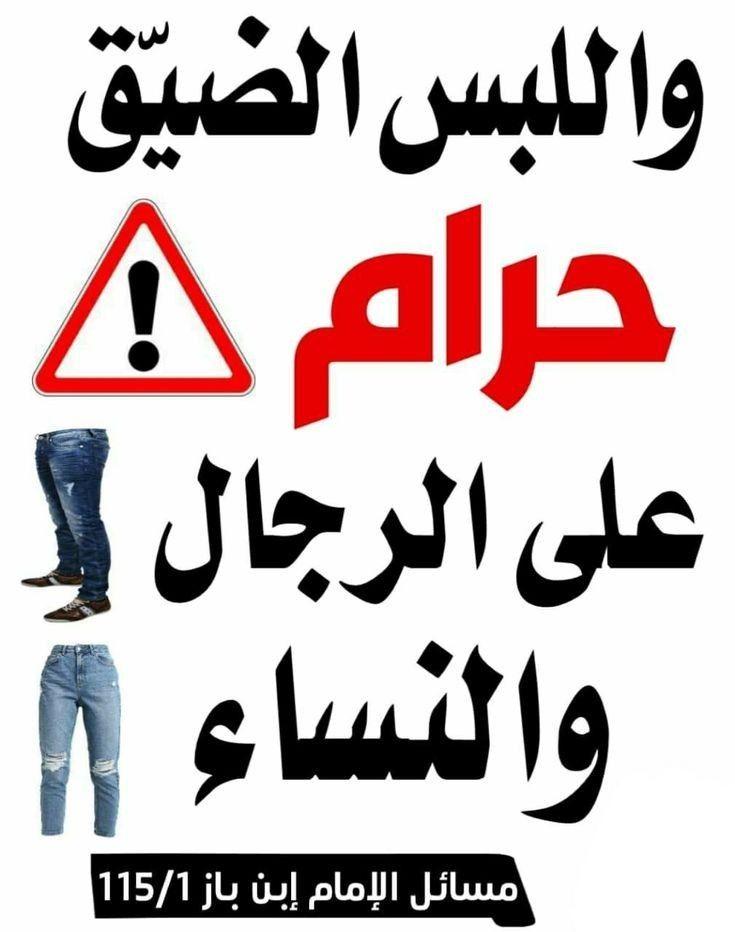 حكم اللبس الضيق على الرجال والنساء قناة يوسف شومان السلفية Islam Facts Islam Facts