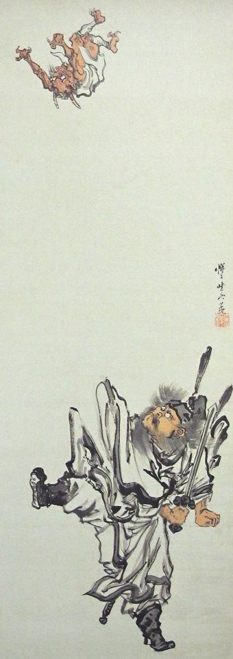 『鬼を蹴り上げる鍾馗』河鍋 暁斎 Kawanabe Kyōsai (May 18, 1831 - April 26, 1889)