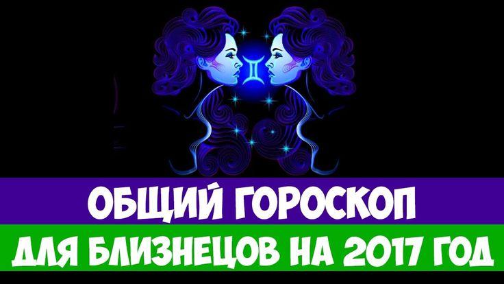 Общий гороскоп для БЛИЗНЕЦОВ на 2017 год