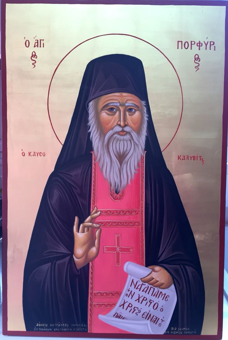 Αγιος Πορφύριος ο Καυσοκαλυβίτης    40x60cm   Αγιογραφία σε ξύλο   Διά χειρός Μαρίας Παναγή