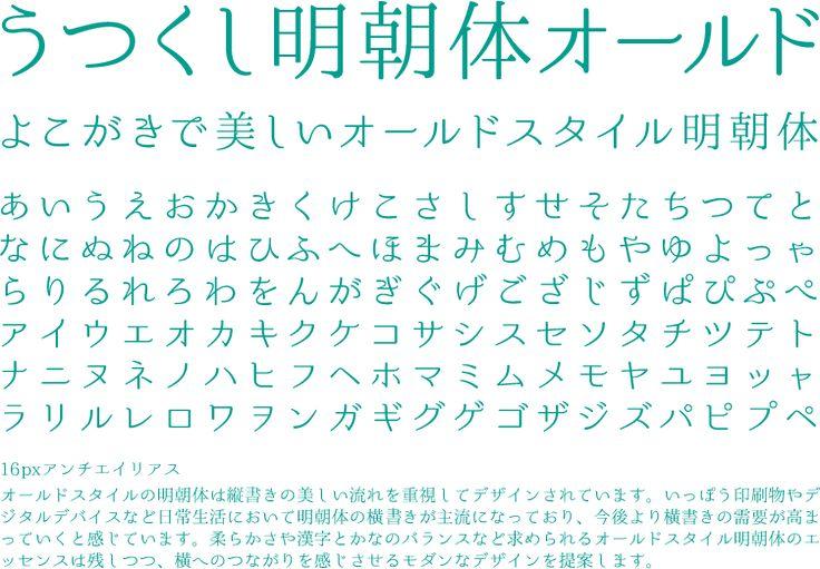 フリーフォントうつくし明朝体 フリーフォントうつくし明朝体 - 日本語ウェブフォント http://www.flopdesign.com/freefont/utsukushi-mincho-font.html