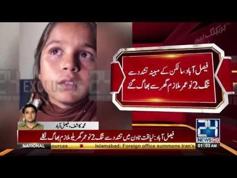 House owner lady badly tortured two innocent Child Labours - https://www.pakistantalkshow.com/house-owner-lady-badly-tortured-two-innocent-child-labours/ - http://img.youtube.com/vi/Np9GFTlMGMQ/0.jpg