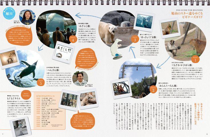 MAGAZINE | WORKS | Terashima Design Co.
