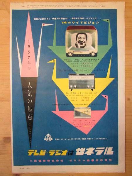 古い広告 ゼネラル テレビ ラジオ 昭和レトロ 切り抜き 1957年 - ヤフオク!