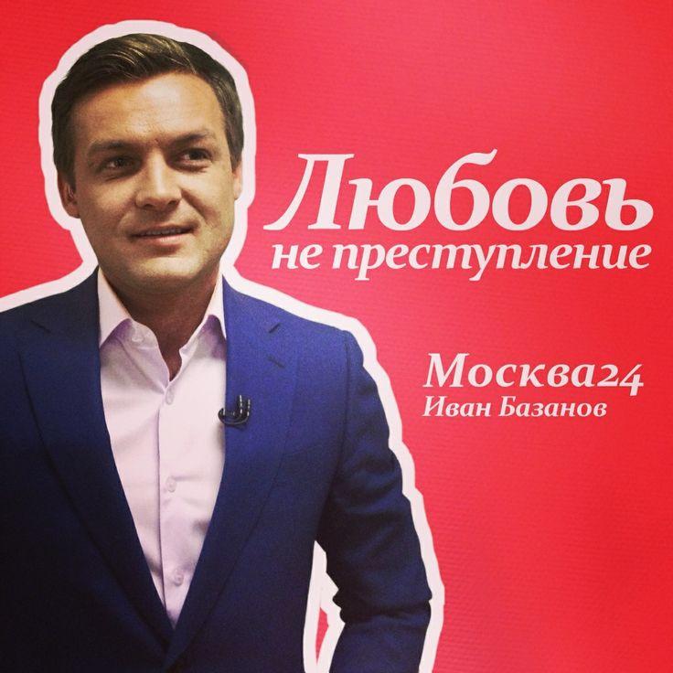 Иван Базанов.