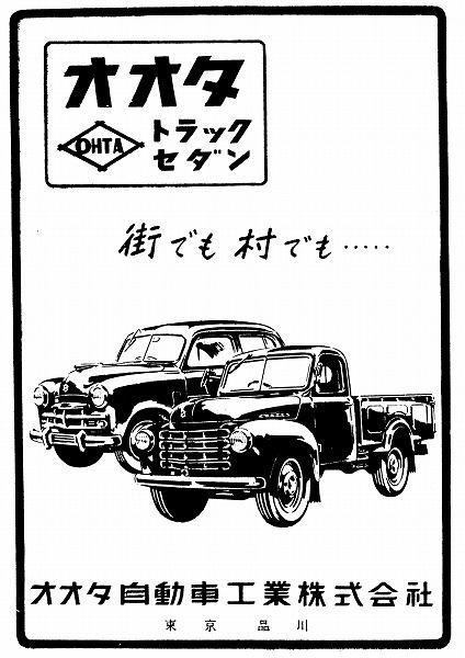 s-1954OHTA.jpg