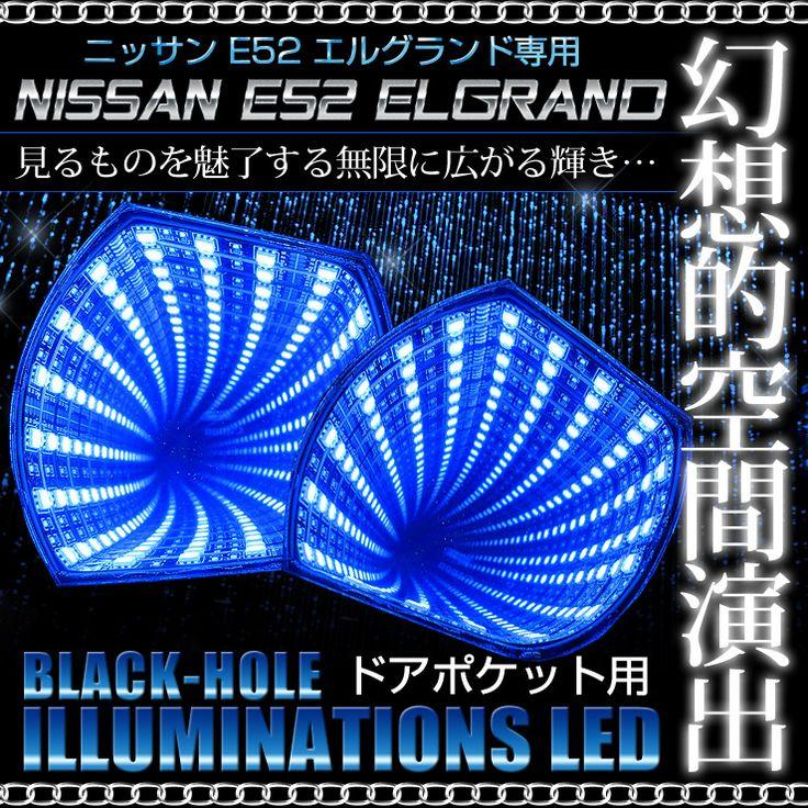 【楽天市場】【在庫限り】エルグランド E52専用 LED ブラックホールイルミネーション ドアポケット用 2個1セット ブルー:Auto shop ユアーズ