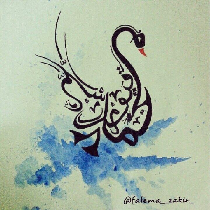 Arabic  Calligraphies