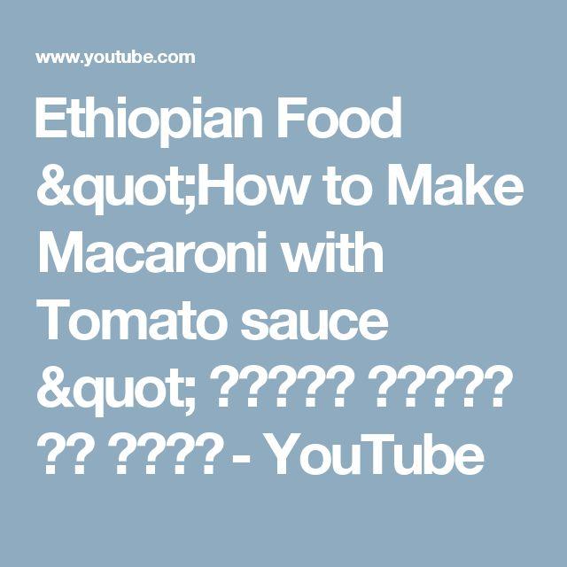 "Ethiopian Food ""How to Make Macaroni with Tomato sauce "" የመኮሮኒ በቲማቲም ስጎ አሰራር - YouTube"
