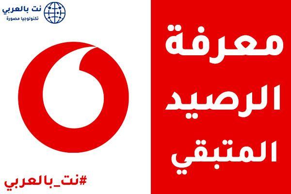 معرفة رصيد فودافون الحالي مجانا بدون دفع رسوم Vodafone Logo Pinterest Logo Company Logo