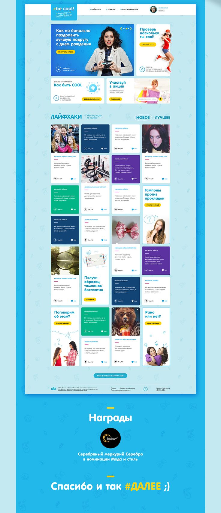 Be cool girl project on Behance