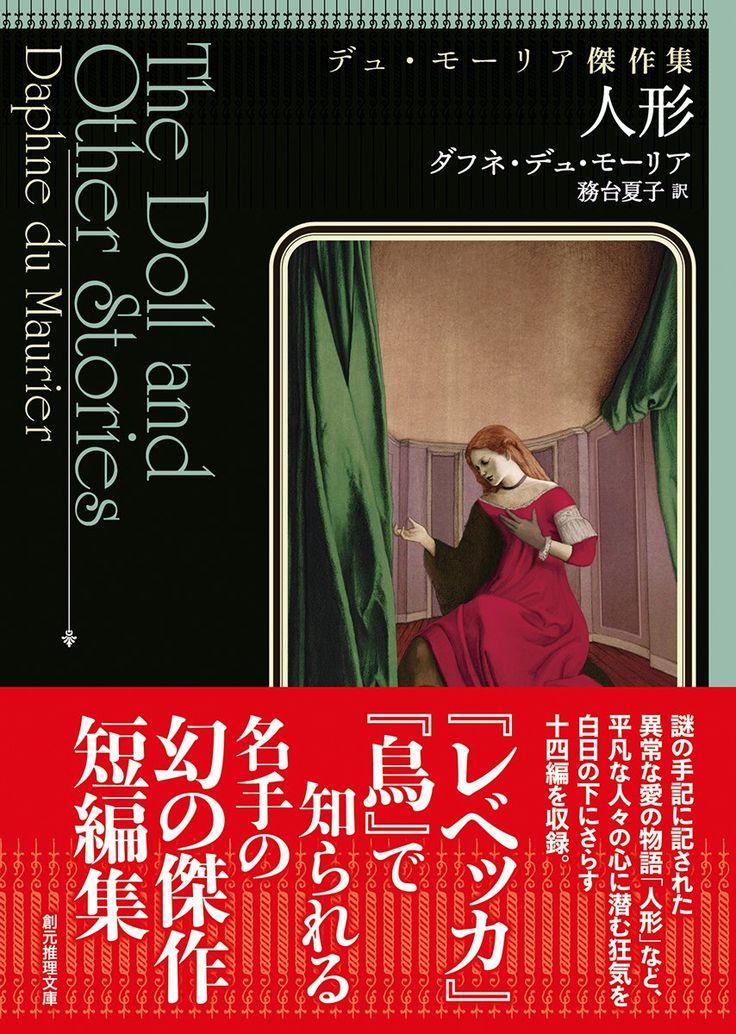 娃娃(杜穆里埃的傑作系列)(索莫托推理平裝)|達夫妮·杜穆里埃,Tsutomudai夏子|這|郵購|亞馬遜