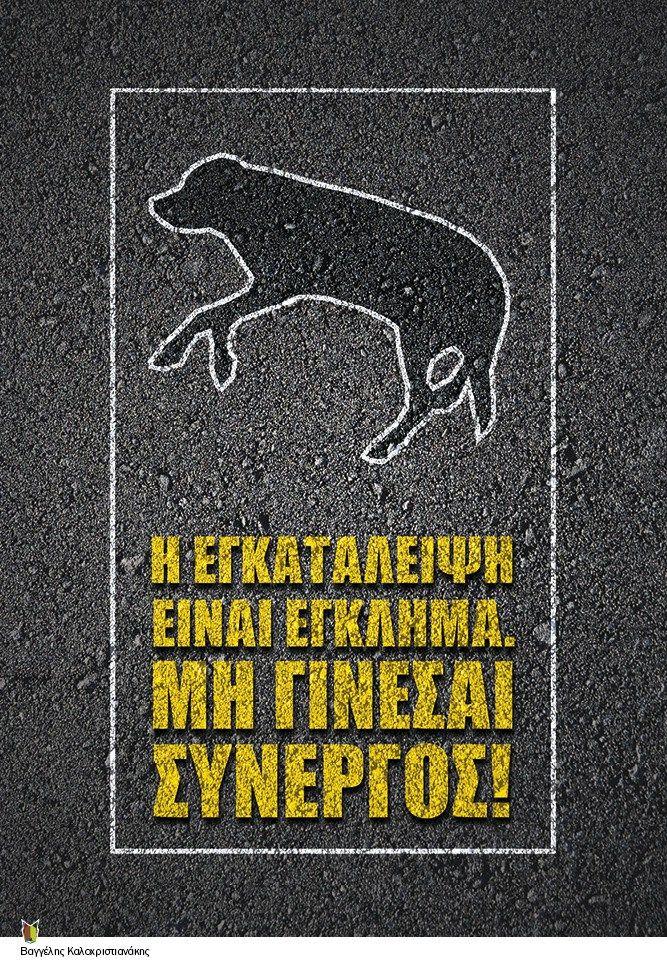 33 αφίσες για τα αδέσποτα ζώα