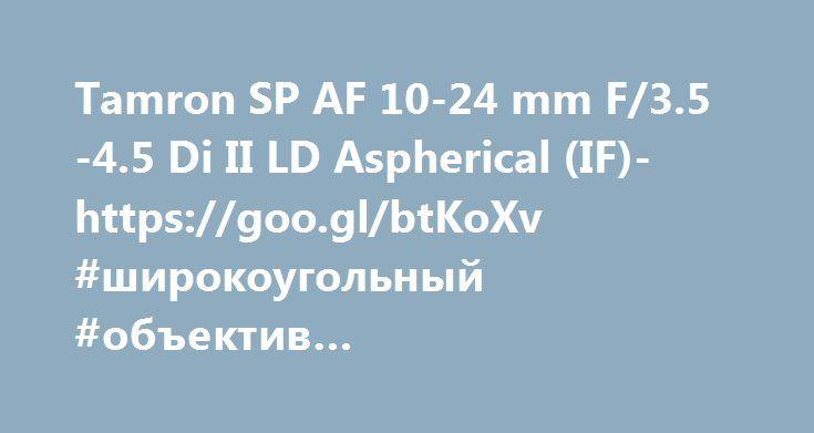 Tamron SP AF 10-24 mm F/3.5-4.5 Di II LD Aspherical (IF)-https://goo.gl/btKoXv #широкоугольный #объектив #TamronSPAF1024mm