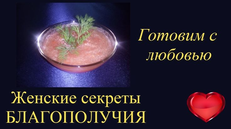 Томатный соус за  3 минуты #ЖенскиеСекретыБлагополучия. В этом видео я дарю вам простой рецепт  приготовления томатного соуса менее, чем за 3 минуты, который можно делать хоть каждый день.   Такие простые и одновременно с этим очень полезные рецепты - это то, что всегда нужно иметь в своей жизни всегда под рукой.  Для приготовления  200 грамм  томатного соуса вам понадобится 3 минуты вашего времени и следующие продукты: - 2 помидора, - 1-2 дольки чеснока, - соль (по вкусу), - несколько…