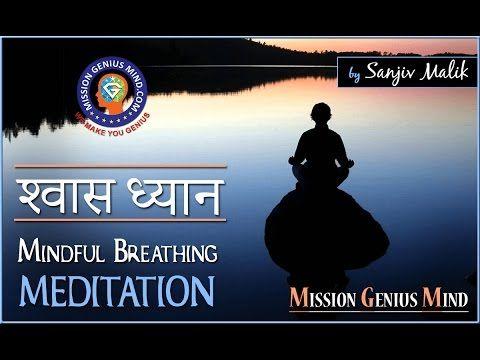 हमारी श्वास और ध्यान का आपस में गहरा सम्बन्ध है. श्वास पर यदि नियंत्रण कर लिया जाए तो मन अपने आप शांत होने लगता है|   यह Guided Meditation Audio श्वास को देखने से सम्बंधित है. इसे करने से मन की शांति मिलती है, ध्यान गहरा होता है, गुस्से और नकारात्मक भावों पर नियंत्रण होता है.