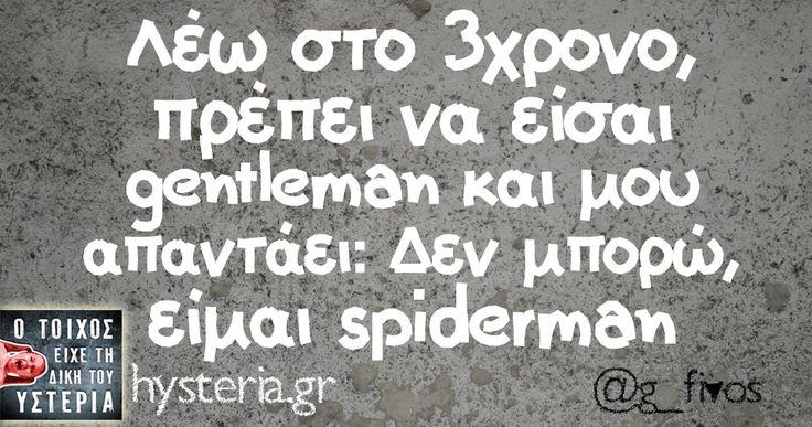 Λέω στο 3χρονο, πρέπει να είσαι gentleman και μου απαντάει: Δεν μπορώ, είμαι spiderman