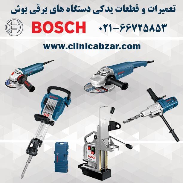 کلینیک ابزار مرکز تخصصی تعمیرات ابزار برقی بوش Bosch Bosch Instagram Sci Fi Spaceship
