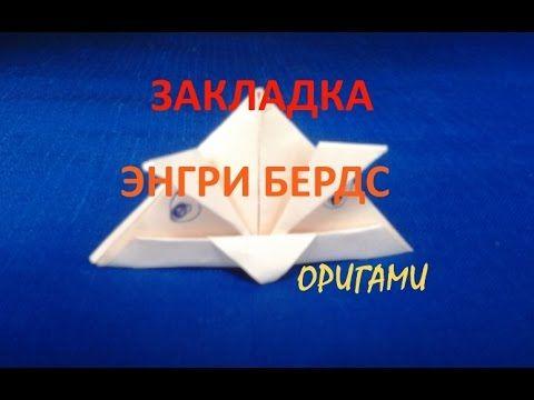 Энгри Берс/Оригами