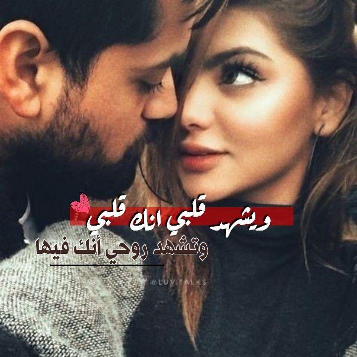 عشق حب اشعار صور حبيبي صباح الخير جنون ضحك فرح عشق و غرام Sweet Love Quotes Love Quotes For Him Love Words