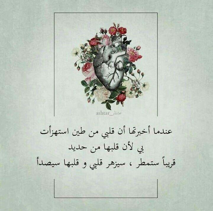 قلبي من طين و قلبك من حجر لا يزهر Rainbow Art Arabic Words Some Words