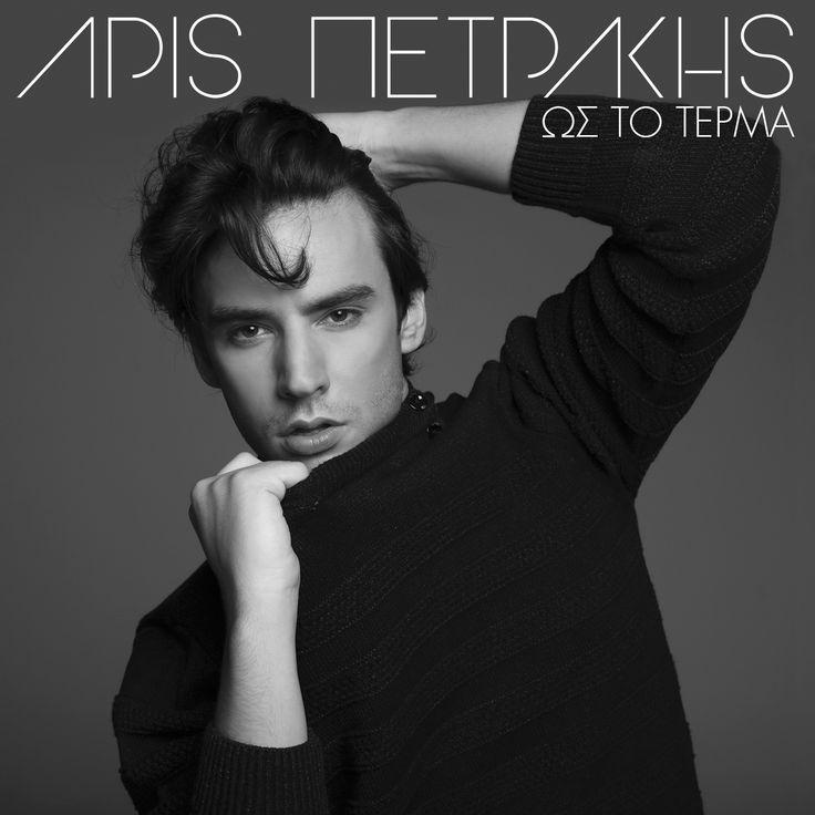 Άρις Πετράκης - Ως Το Τέρμα [Single]